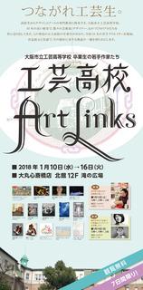 ART-LINKS-告知画像6_1185.2400px.jpg