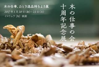 木の仕事.jpg