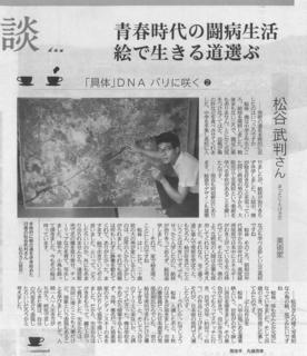 松谷2.jpg