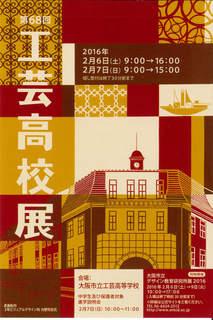 68工芸展.jpg