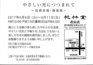 MX-4110FN_20170527_120154_002.jpg