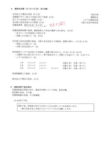 MX-4110FN_20171129_060643_003.jpg