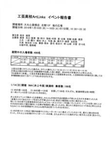MX-4110FN_20180118_084859_001.jpg