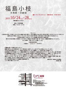 fukushima_panf_omote.JPG