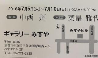 nakani29710_n.jpg