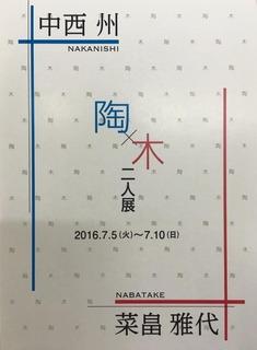 nakanishi170_n.jpg